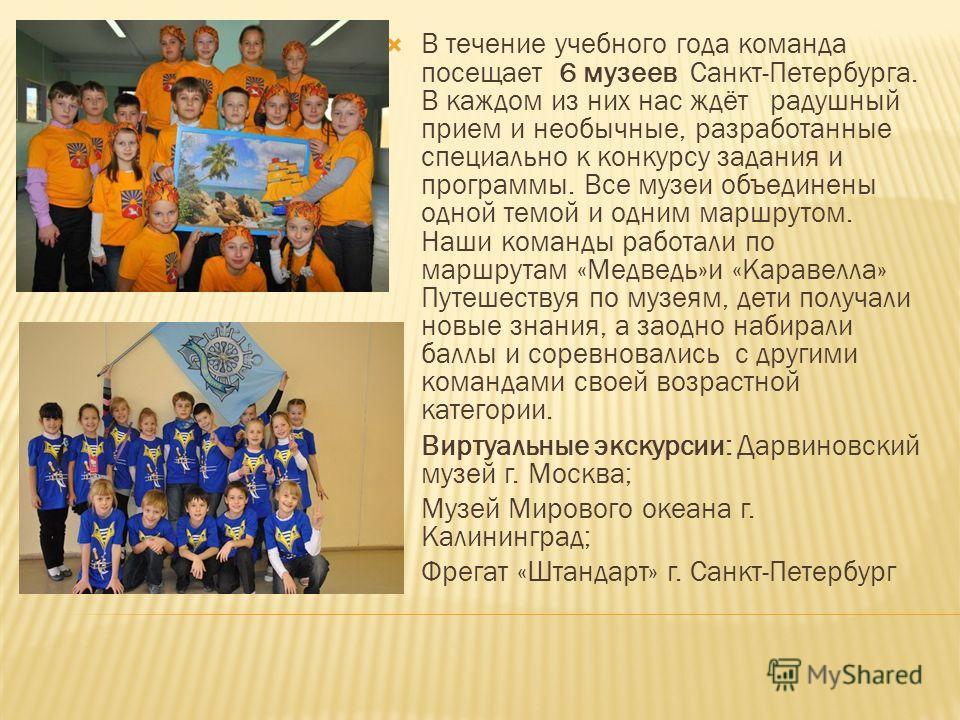 В течение учебного года команда посещает 6 музеев Санкт-Петербурга. В каждом из них нас ждёт радушный прием и необычные, разработанные специально к конкурсу задания и программы. Все музеи объединены одной темой и одним маршрутом. Наши команды работал