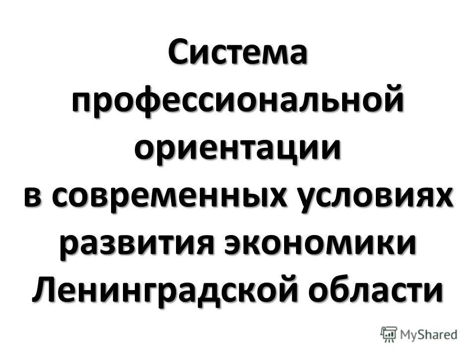 Система профессиональной ориентации в современных условиях развития экономики Ленинградской области