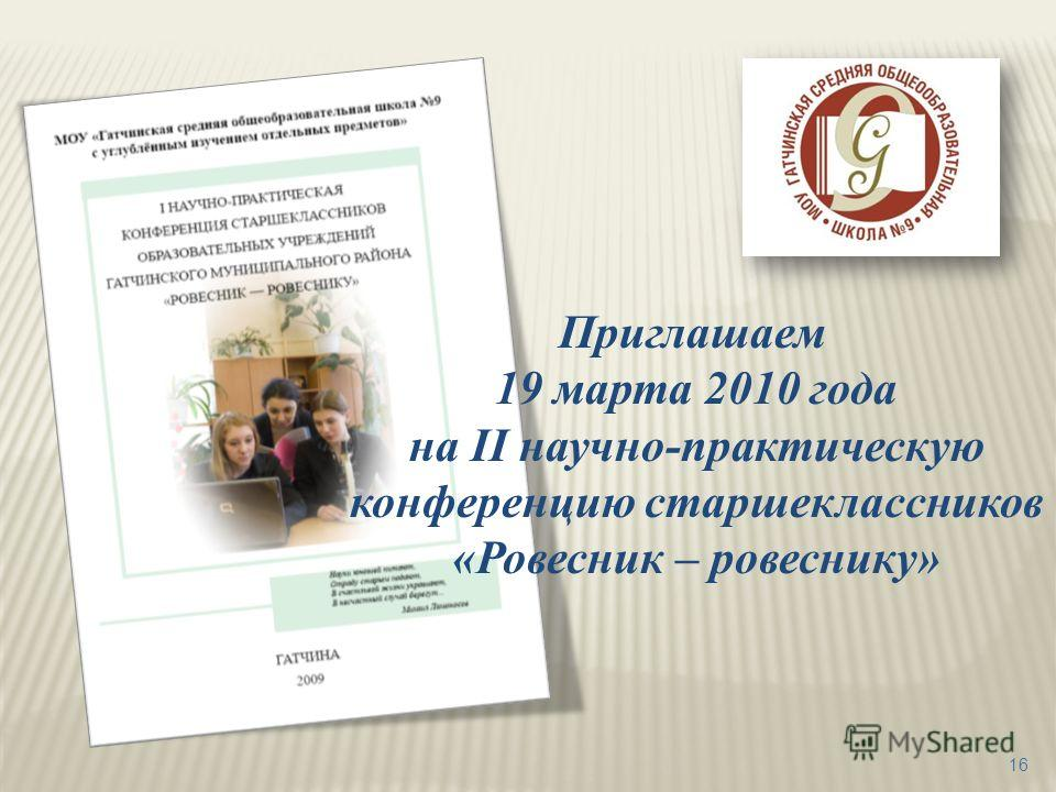 Приглашаем 19 марта 2010 года на II научно-практическую конференцию старшеклассников «Ровесник – ровеснику» 16