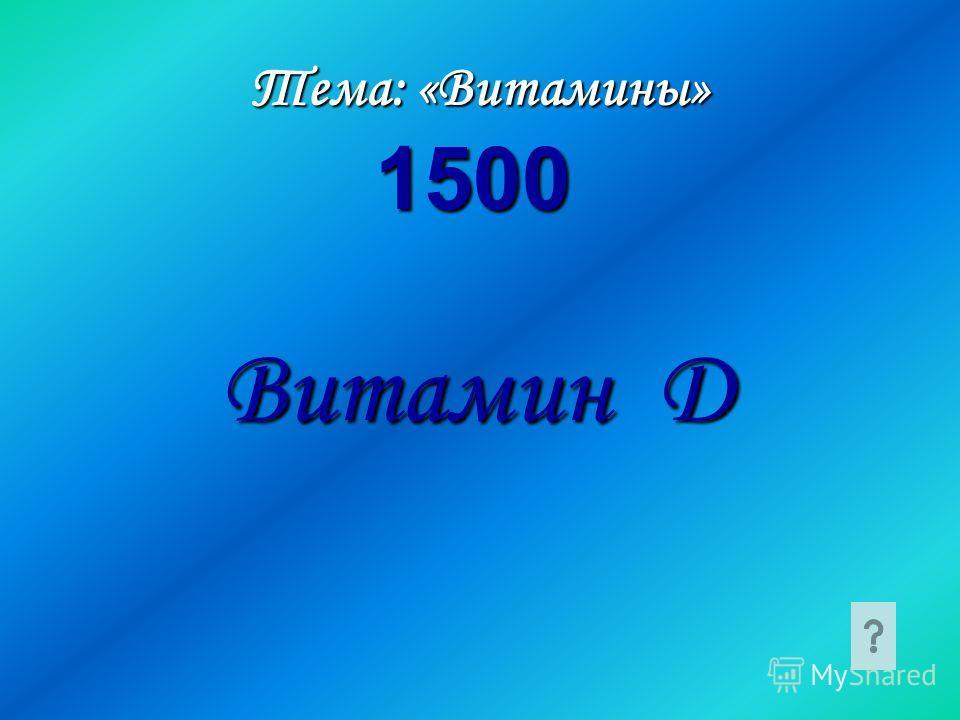 Тема: «Витамины» Витамин D 1500