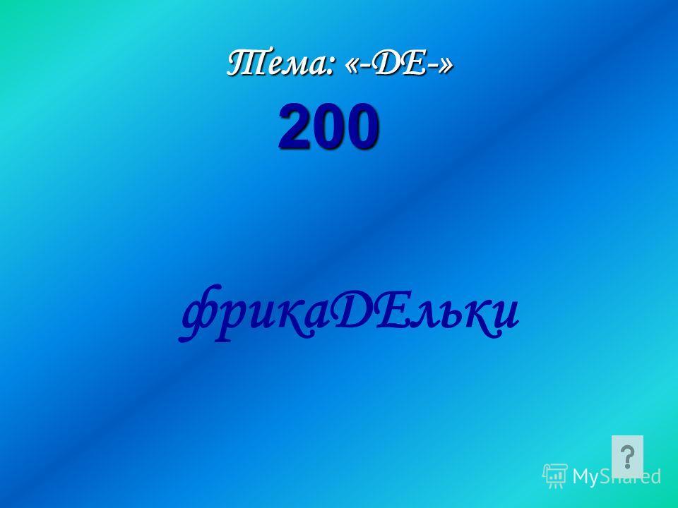 Тема: «-ДЕ-» фрикаДЕльки 200