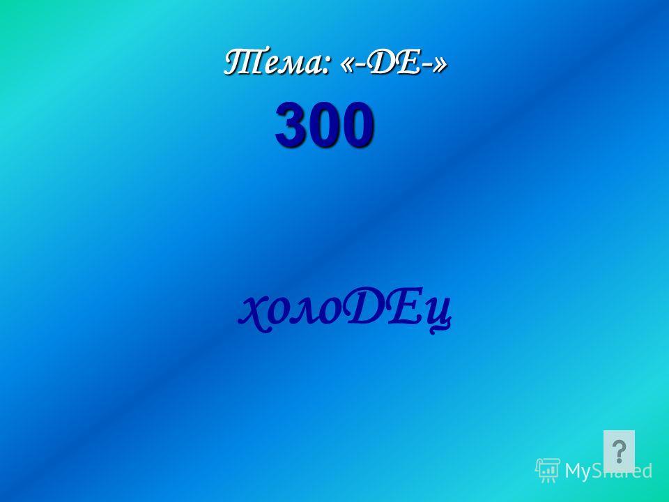 Тема: «-ДЕ-» холоДЕц 300