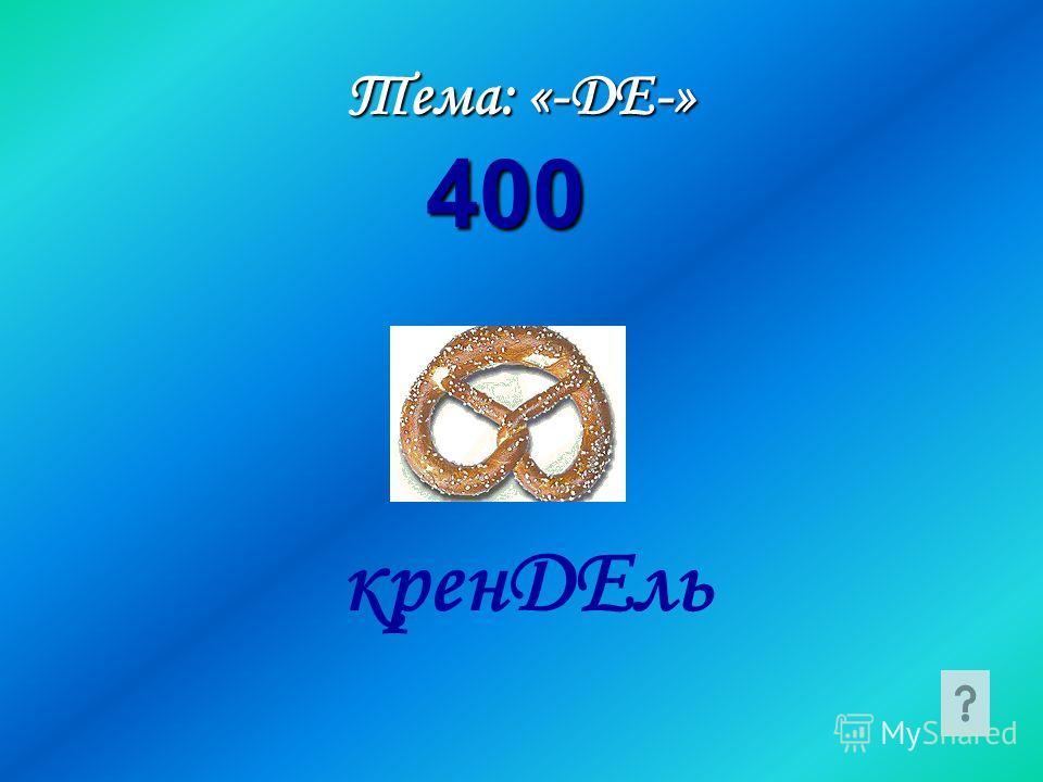 Тема: «-ДЕ-» кренДЕль 400