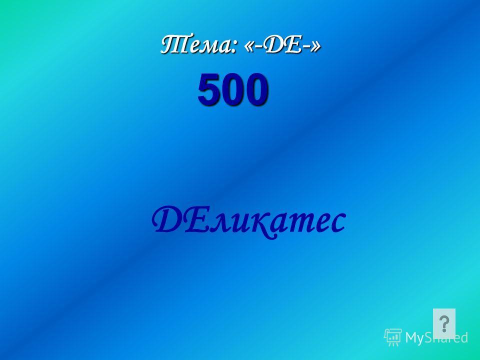 Тема: «-ДЕ-» ДЕликатес 500
