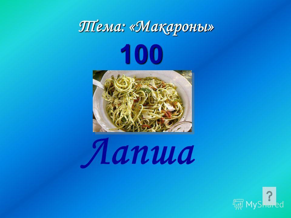 Лапша 100 Тема: «Макароны»