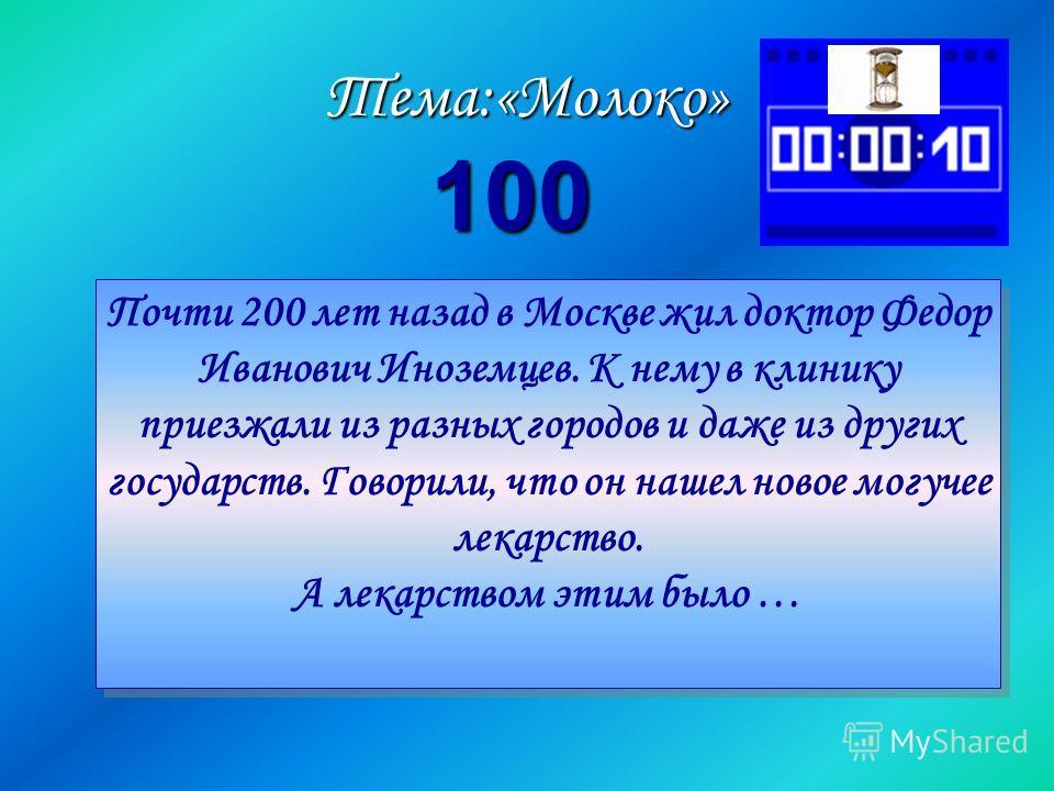 Почти 200 лет назад в Москве жил доктор Федор Иванович Иноземцев. К нему в клинику приезжали из разных городов и даже из других государств. Говорили,