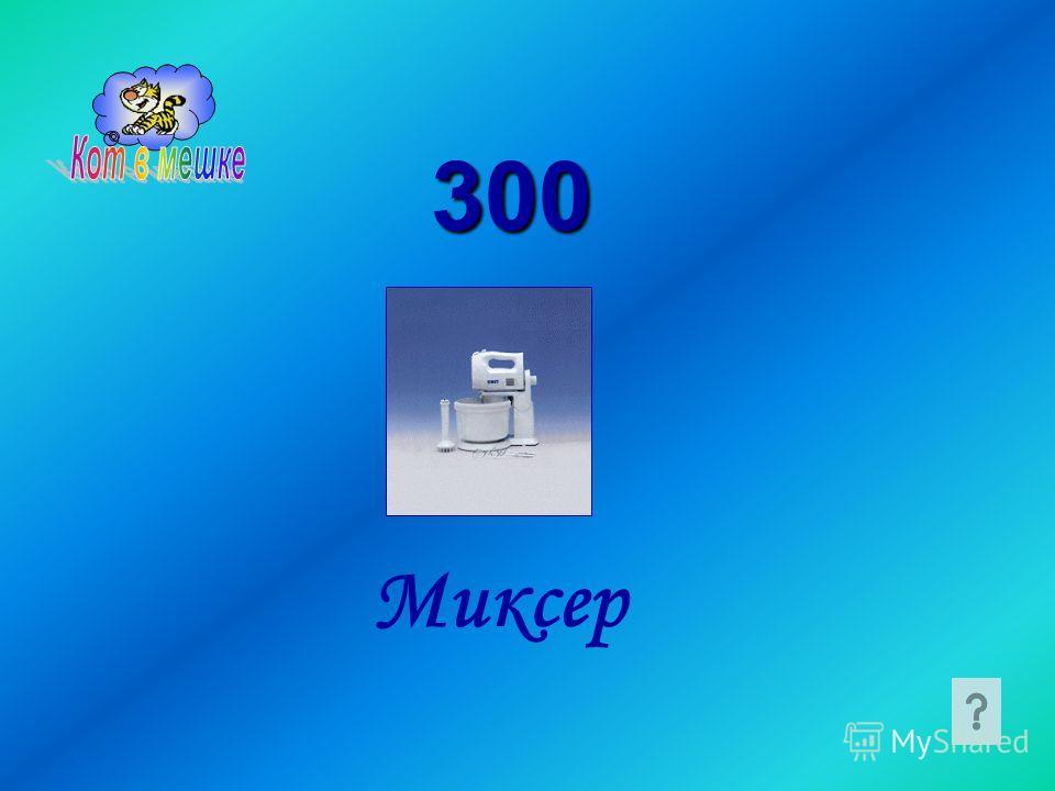 Миксер 300