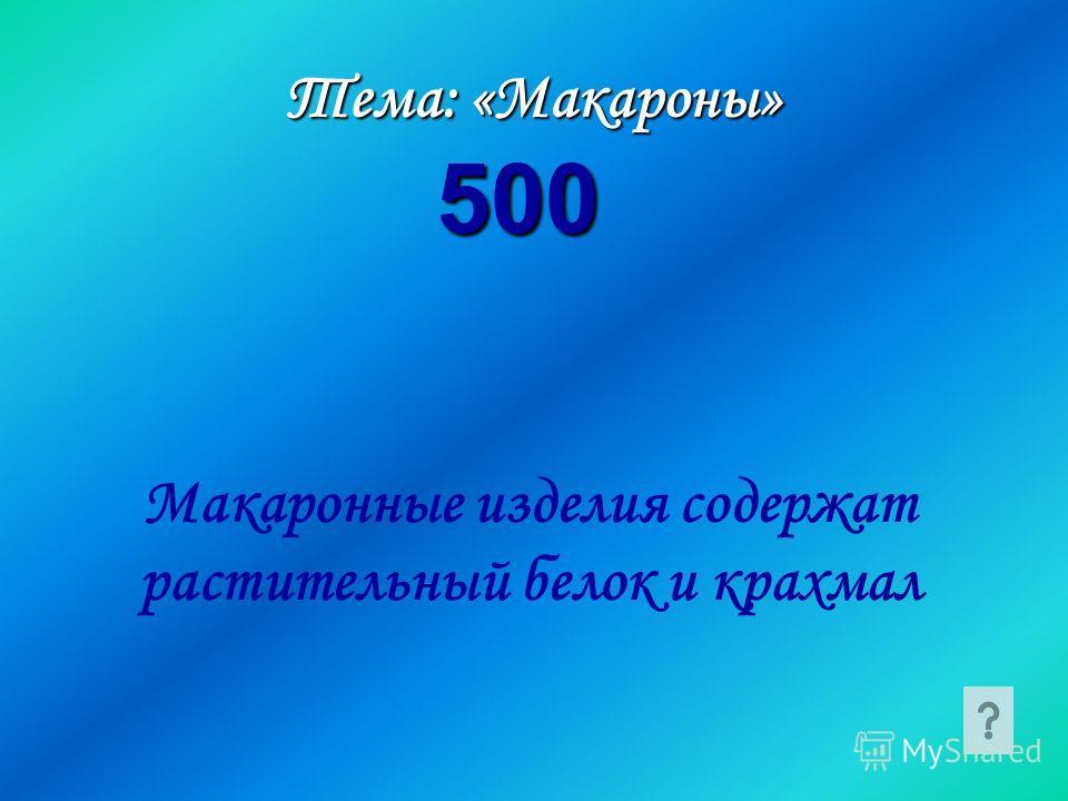 Макаронные изделия содержат растительный белок и крахмал Тема: «Макароны» 500