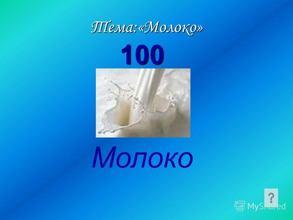 Тема:«Молоко» Молоко 100