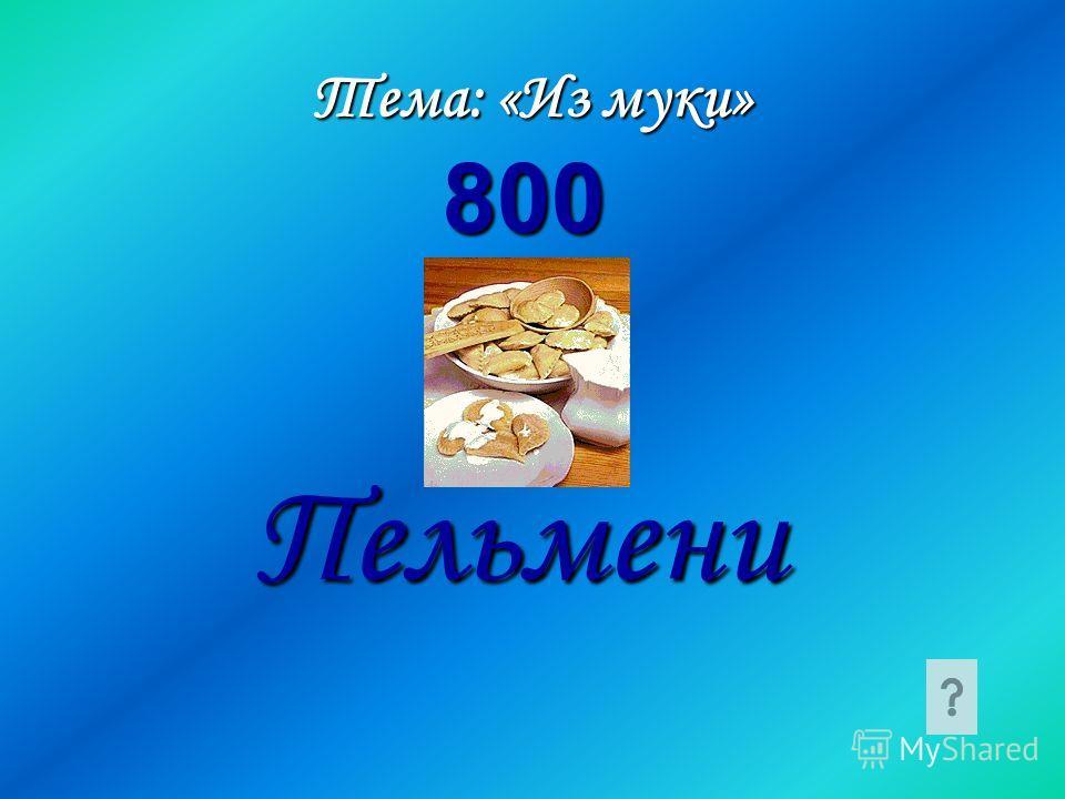 Тема: «Из муки» Пельмени 800