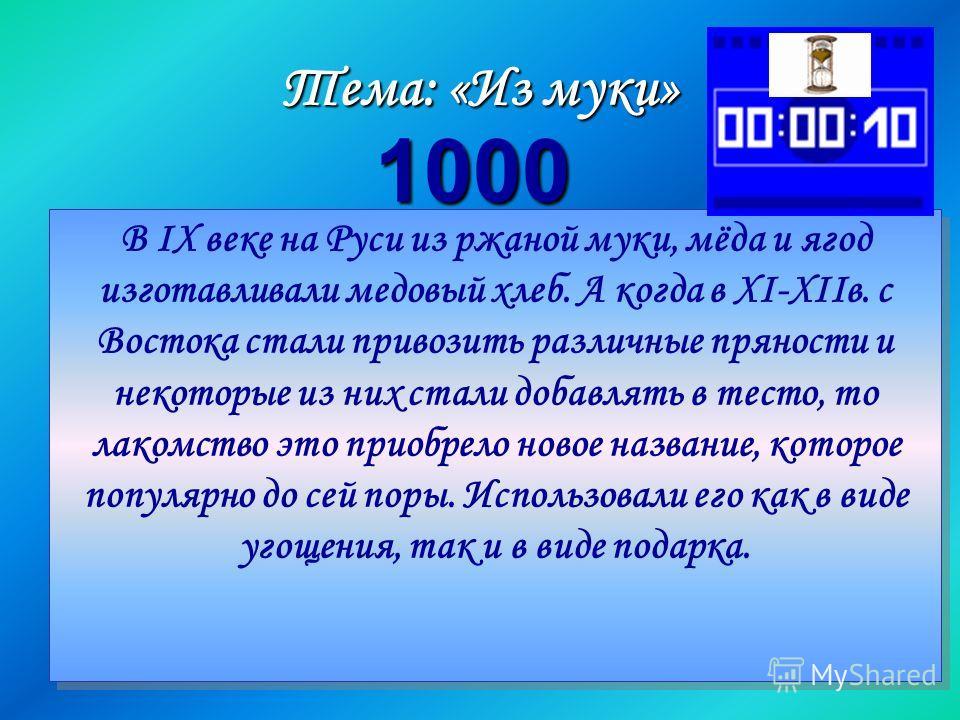 В IX веке на Руси из ржаной муки, мёда и ягод изготавливали медовый хлеб. А когда в XI-XIIв. с Востока стали привозить различные пряности и некоторые