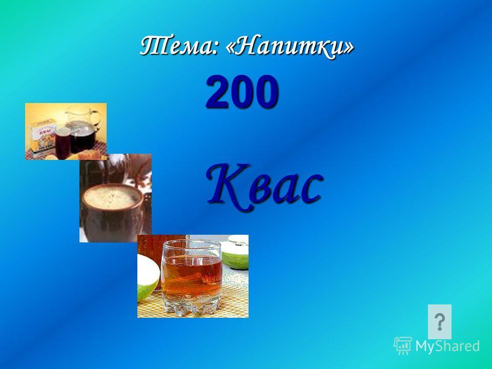 Тема: «Напитки» Квас 200