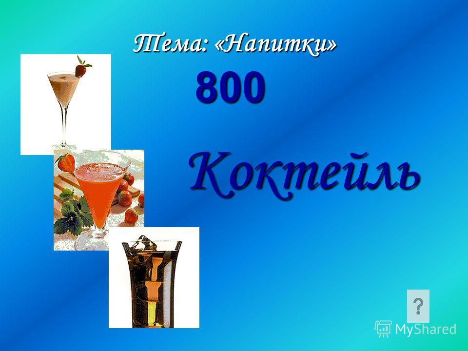 Тема: «Напитки» Коктейль 800