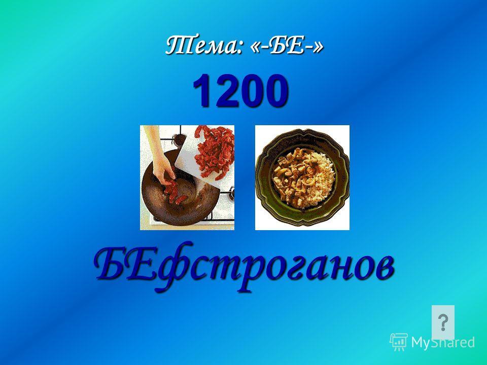 Тема: «-БЕ-» БЕфстроганов 1200