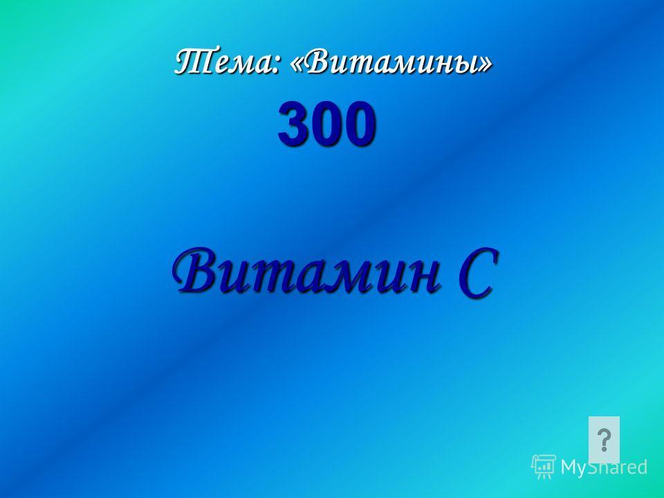 Тема: «Витамины» Витамин С 300