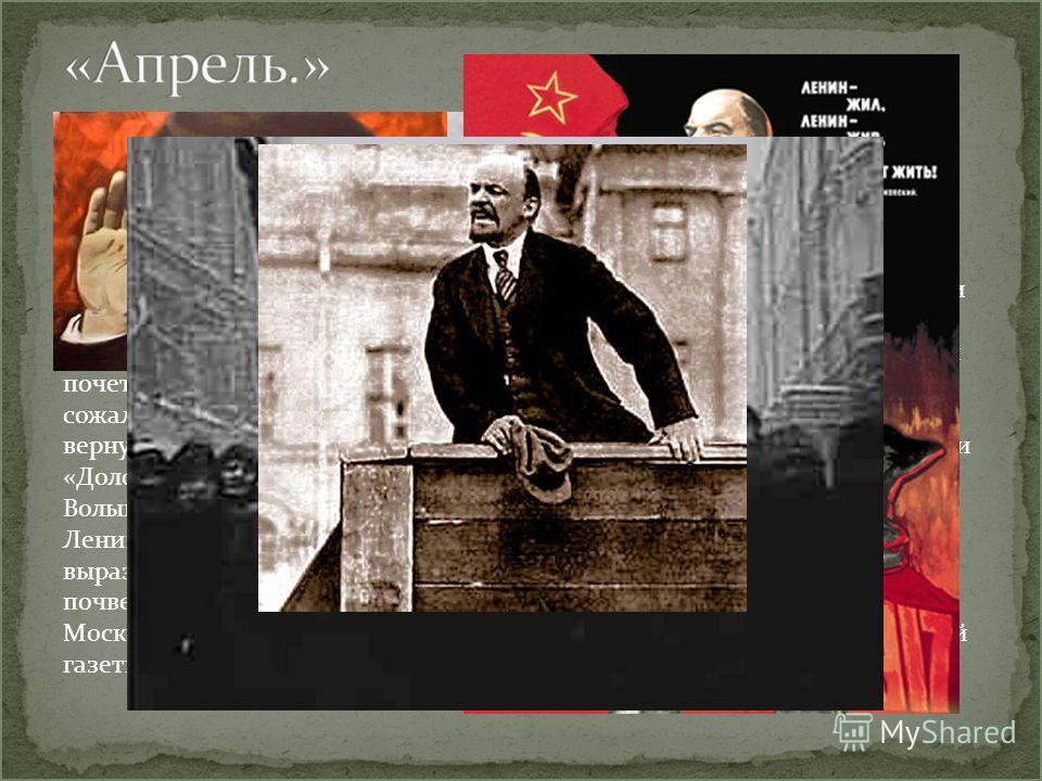 3 апреля 1917 года Ленин приезжает в Россию. Петроградский совет, большинство в котором составляли меньшевики и эсеры, организовал ему торжественную встречу. Для встречи Ленина и последовавшей вслед за ней процессии по улицам Петрограда по данным бол