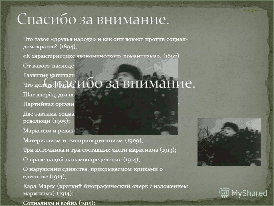 Что такое «друзья народа» и как они воюют против социал- демократов? (1894); «К характеристике экономического романтизма», (1897) От какого наследства мы отказываемся? (1897); Развитие капитализма в России (1899); Что делать? (1902); Шаг вперёд, два