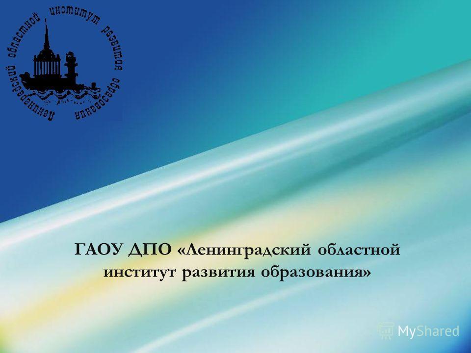 ГАОУ ДПО «Ленинградский областной институт развития образования»
