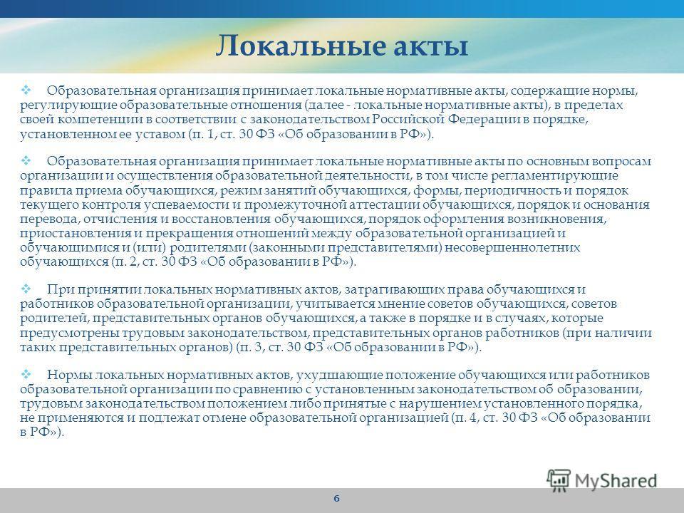 6 Локальные акты Образовательная организация принимает локальные нормативные акты, содержащие нормы, регулирующие образовательные отношения (далее - локальные нормативные акты), в пределах своей компетенции в соответствии с законодательством Российск