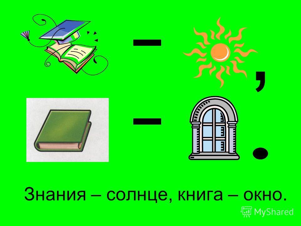 Знания – солнце, книга – окно.