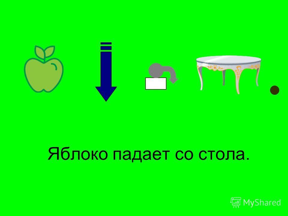 Яблоко падает со стола.