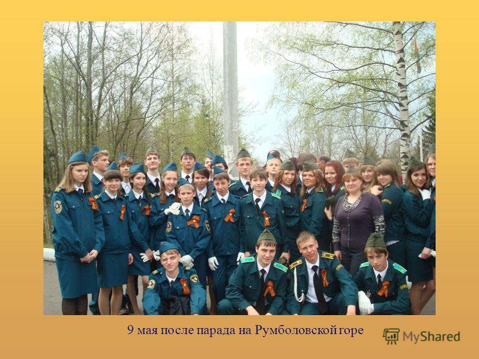 9 мая после парада на Румболовской горе