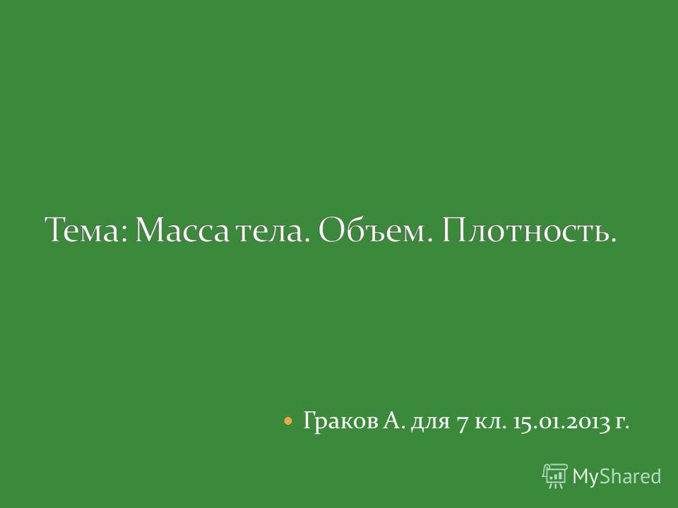 Граков А. для 7 кл. 15.01.2013 г.