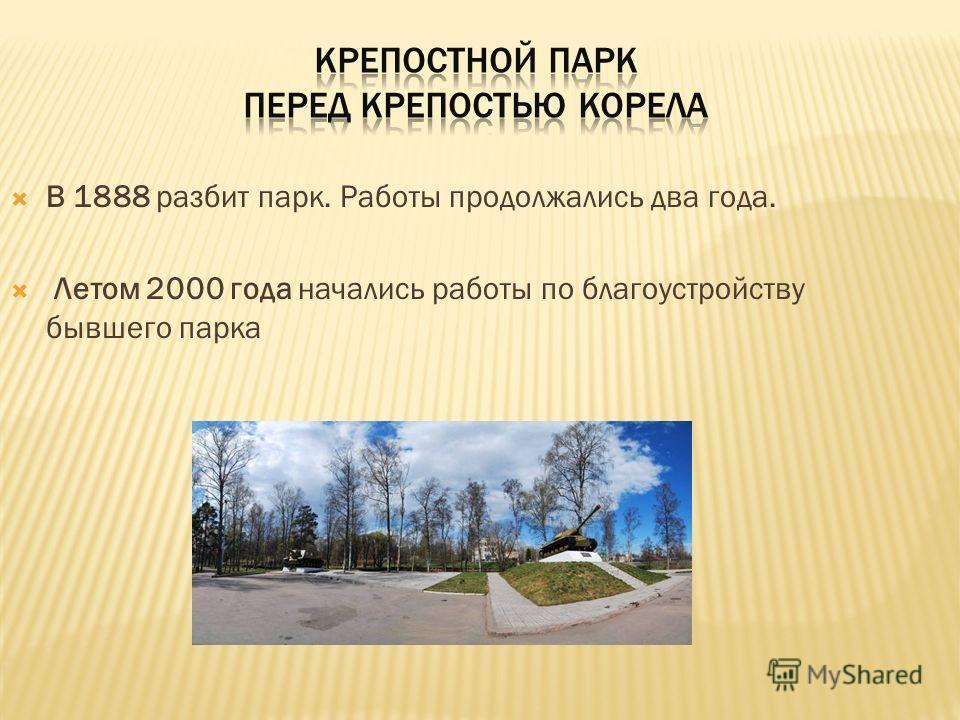 В 1888 разбит парк. Работы продолжались два года. Летом 2000 года начались работы по благоустройству бывшего парка