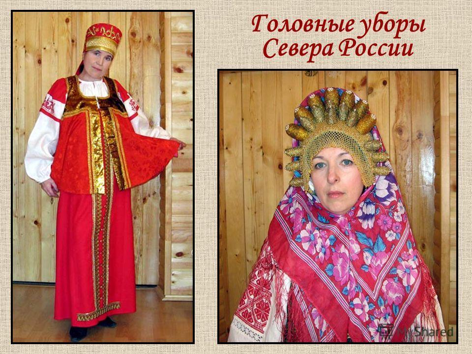 Головные уборы Севера России