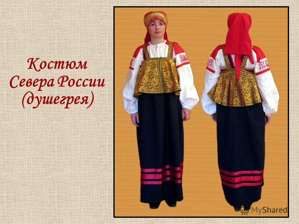 Костюм Севера России (душегрея)