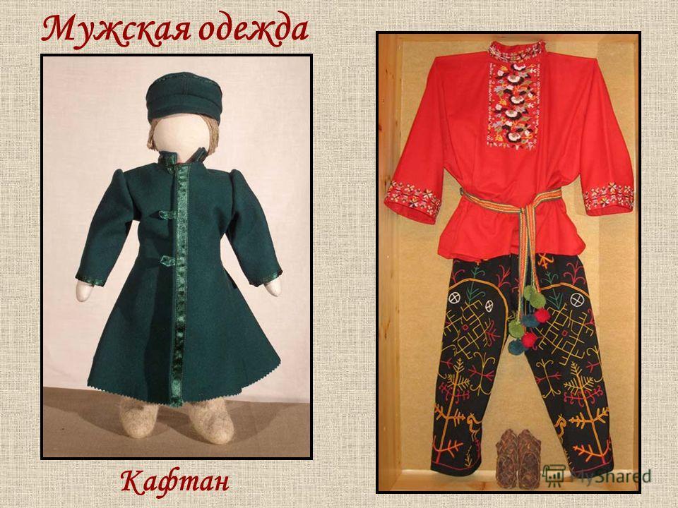 Мужская одежда Кафтан
