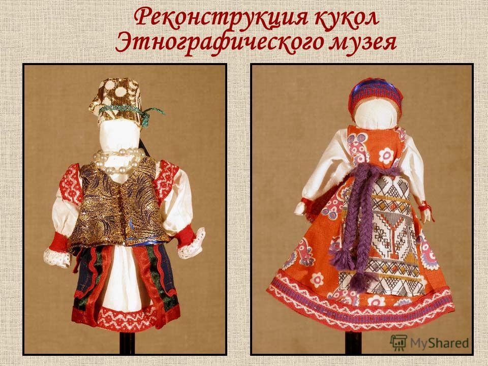 Реконструкция кукол Этнографического музея