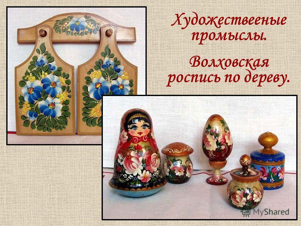 Художествееные промыслы. Волховская роспись по дереву.