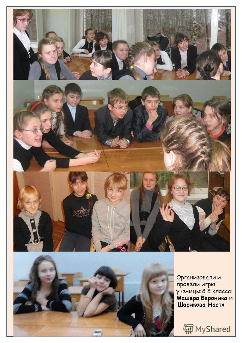 Организовали и провели игры ученицы 8 Б класса: Машера Вероника и Шарикова Настя