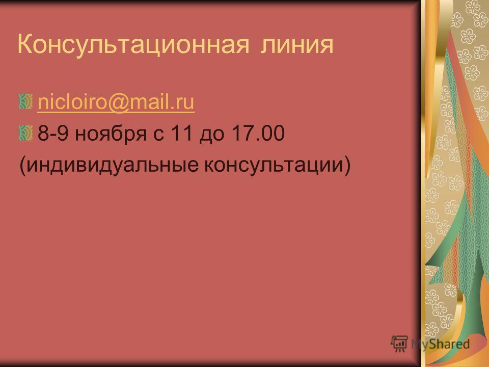 Консультационная линия nicloiro@mail.ru 8-9 ноября с 11 до 17.00 (индивидуальные консультации)