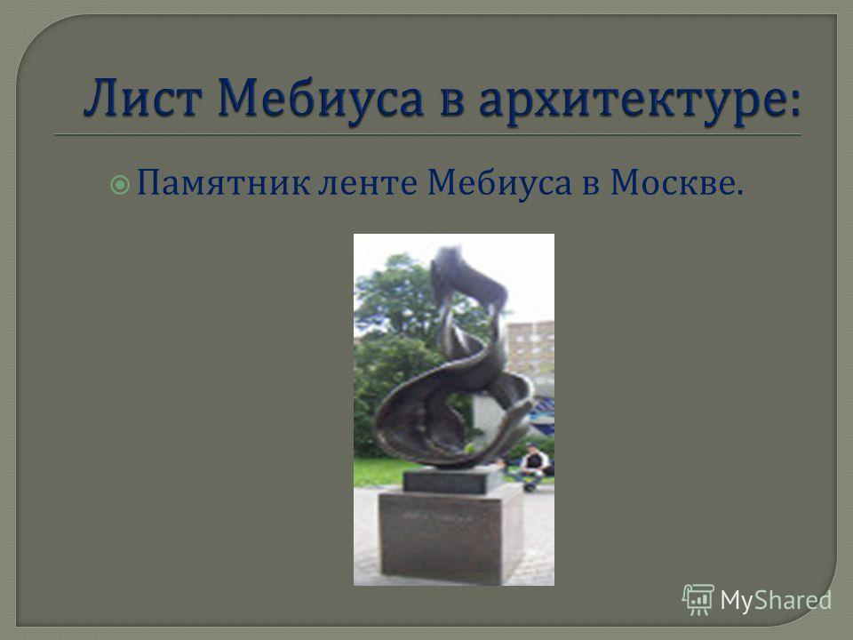 Лист Мебиуса в искусстве, науке, технике и литературе