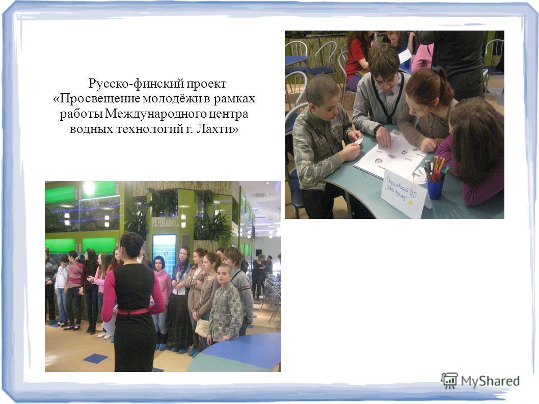 Русско-финский проект «Просвещение молодёжи в рамках работы Международного центра водных технологий г. Лахти»