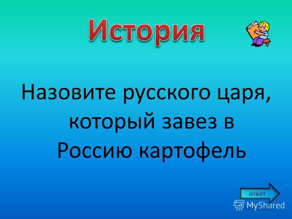 Назовите русского царя, который завез в Россию картофель ответ
