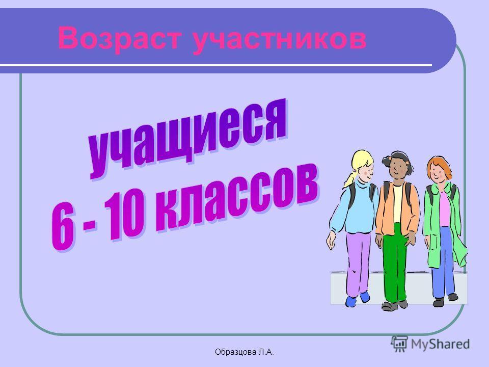 Образцова Л.А. Возраст участников