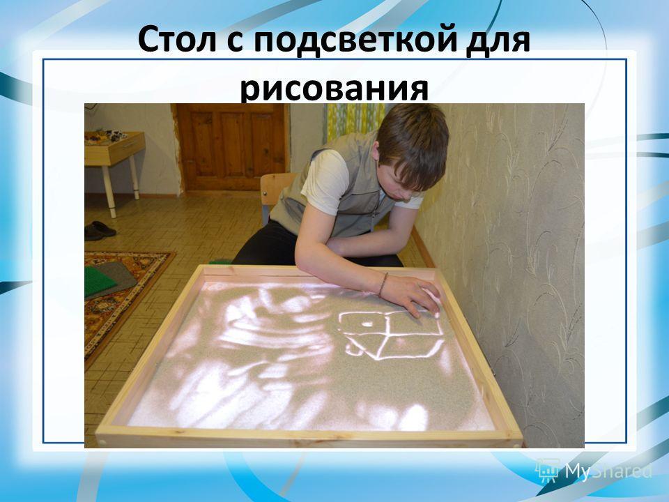 Стол с подсветкой для рисования