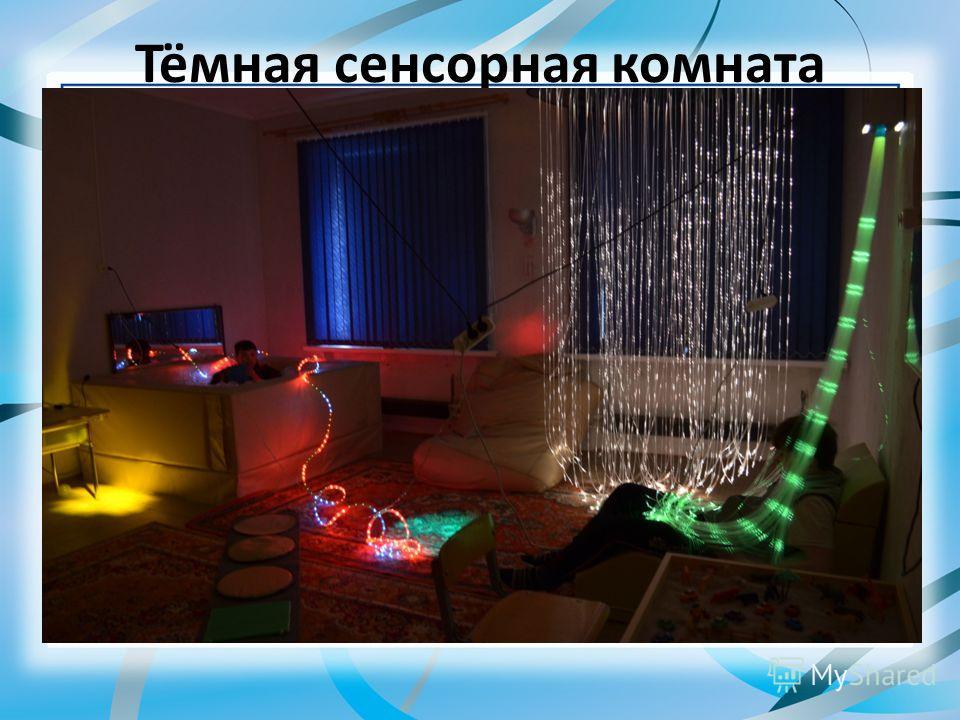Тёмная сенсорная комната