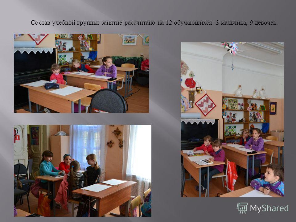 Состав учебной группы: занятие рассчитано на 12 обучающихся: 3 мальчика, 9 девочек.