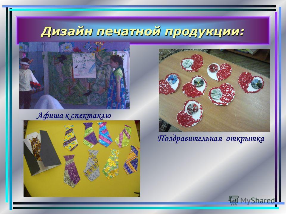 Дизайн печатной продукции: Афиша к спектаклю Поздравительная открытка