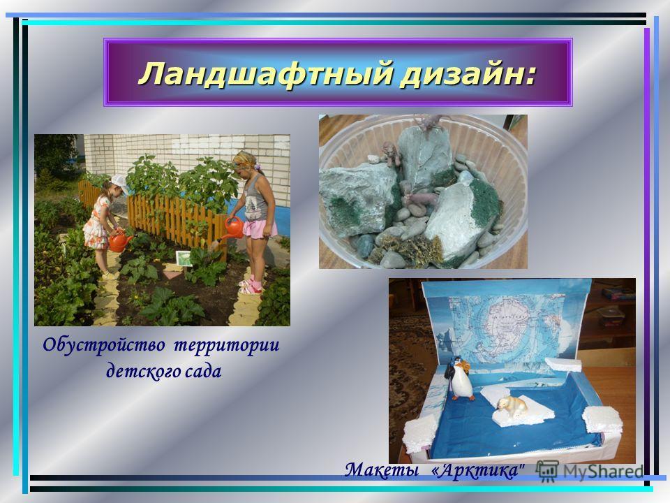 Ландшафтный дизайн: Обустройство территории детского сада Макеты «Арктика