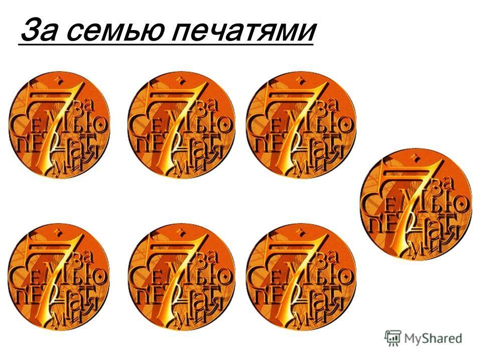 За семью печатями УкрашениеРазмерЦвет Форма