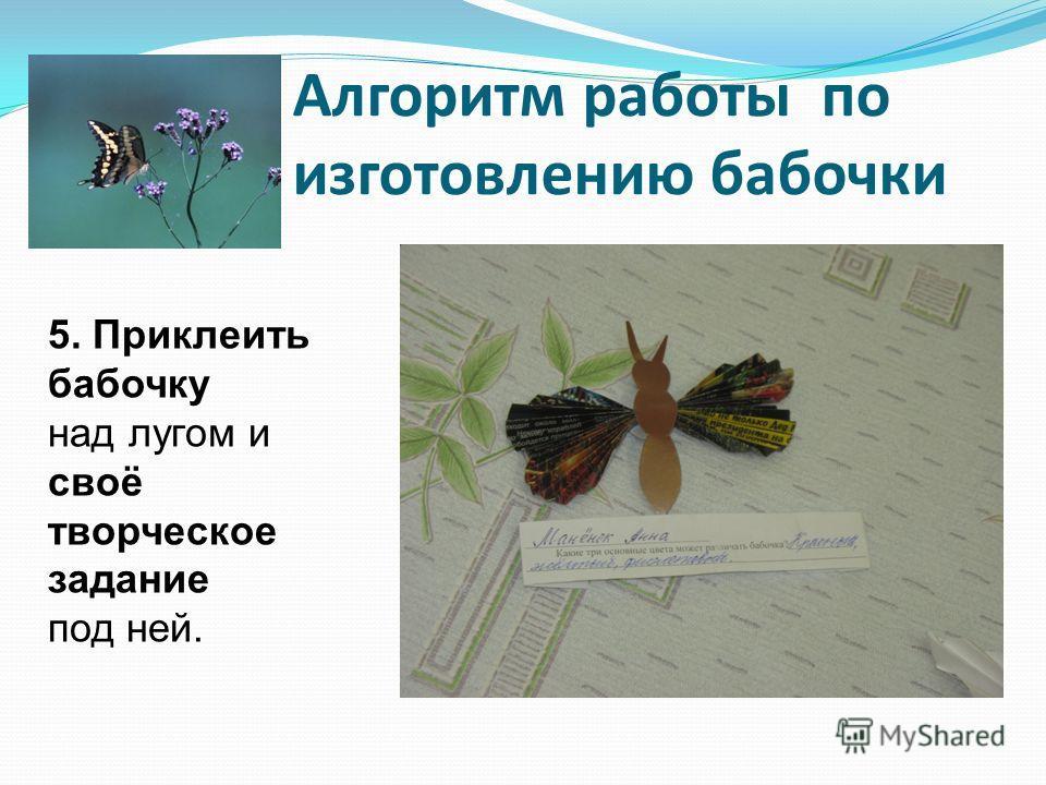 Алгоритм работы по изготовлению бабочки 5. Приклеить бабочку над лугом и своё творческое задание под ней.