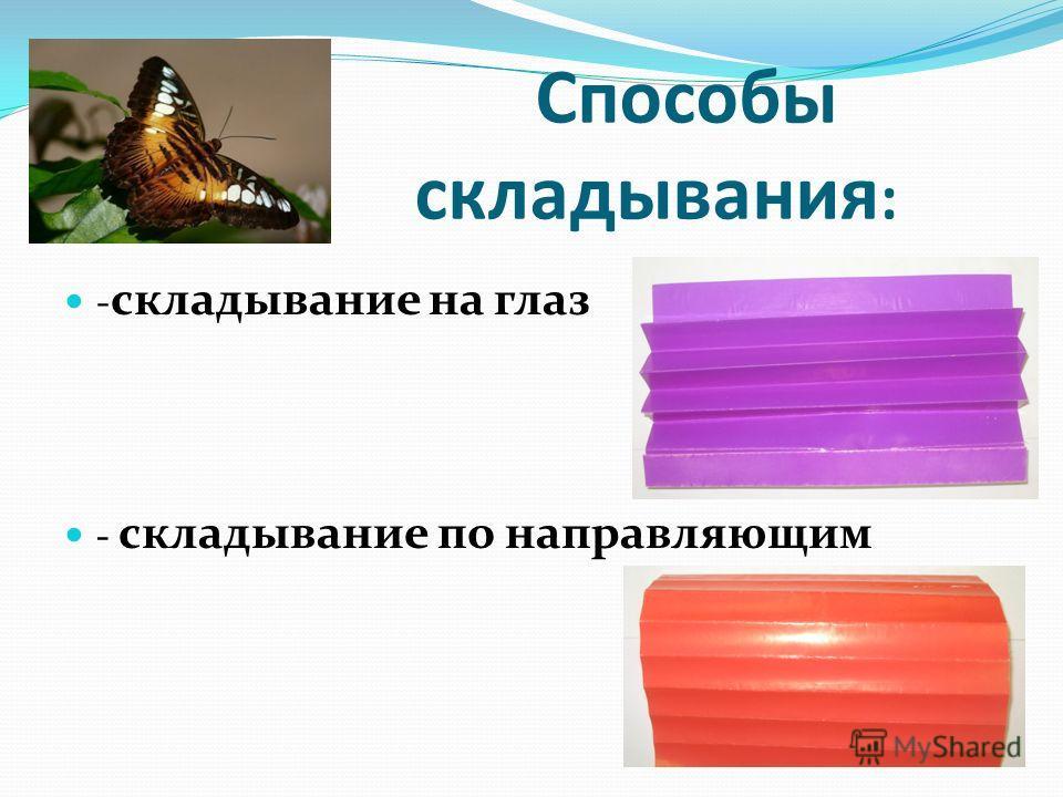 Способы складывания : - складывание на глаз - складывание по направляющим