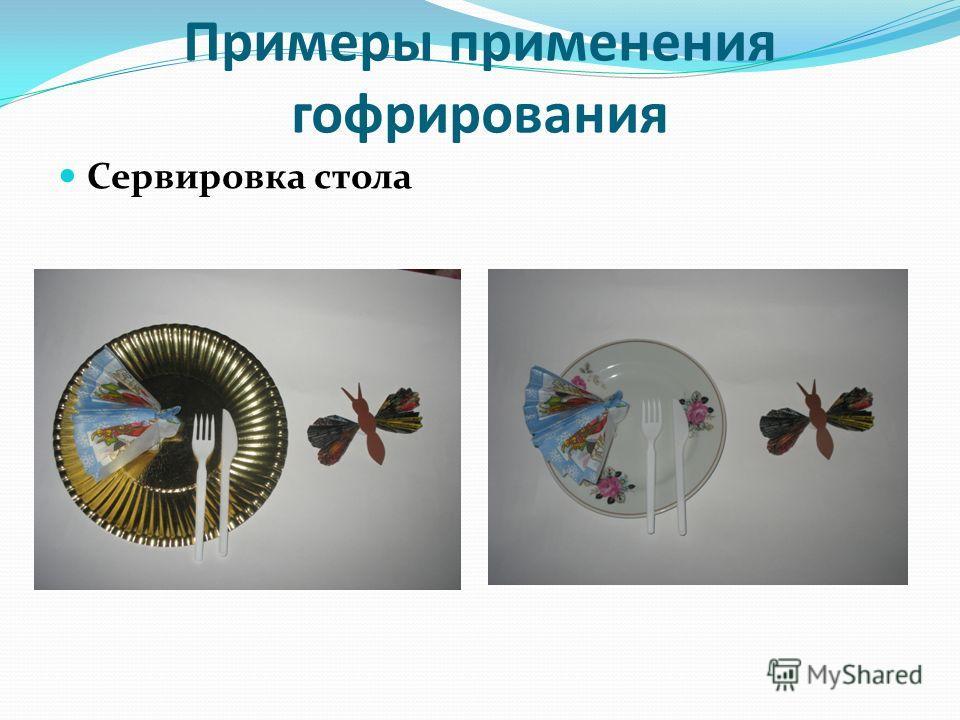 Примеры применения гофрирования Сервировка стола