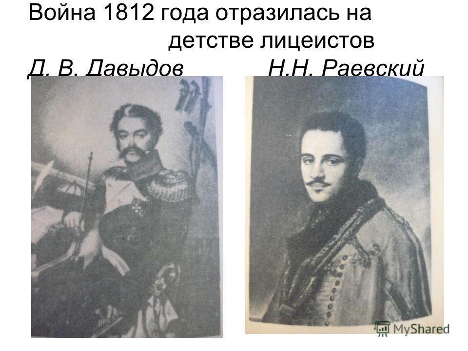 Война 1812 года отразилась на детстве лицеистов Д. В. Давыдов Н.Н. Раевский
