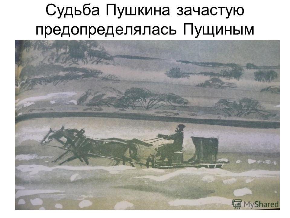 Судьба Пушкина зачастую предопределялась Пущиным